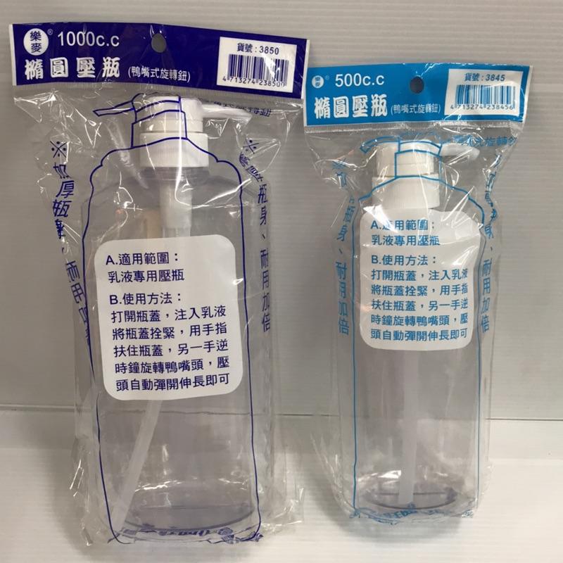 1000CC  500CC 橢圓壓瓶 沐浴瓶 洗髮精瓶 洗碗精瓶 分裝瓶 乳液瓶 加厚瓶身 耐用加倍 分裝瓶