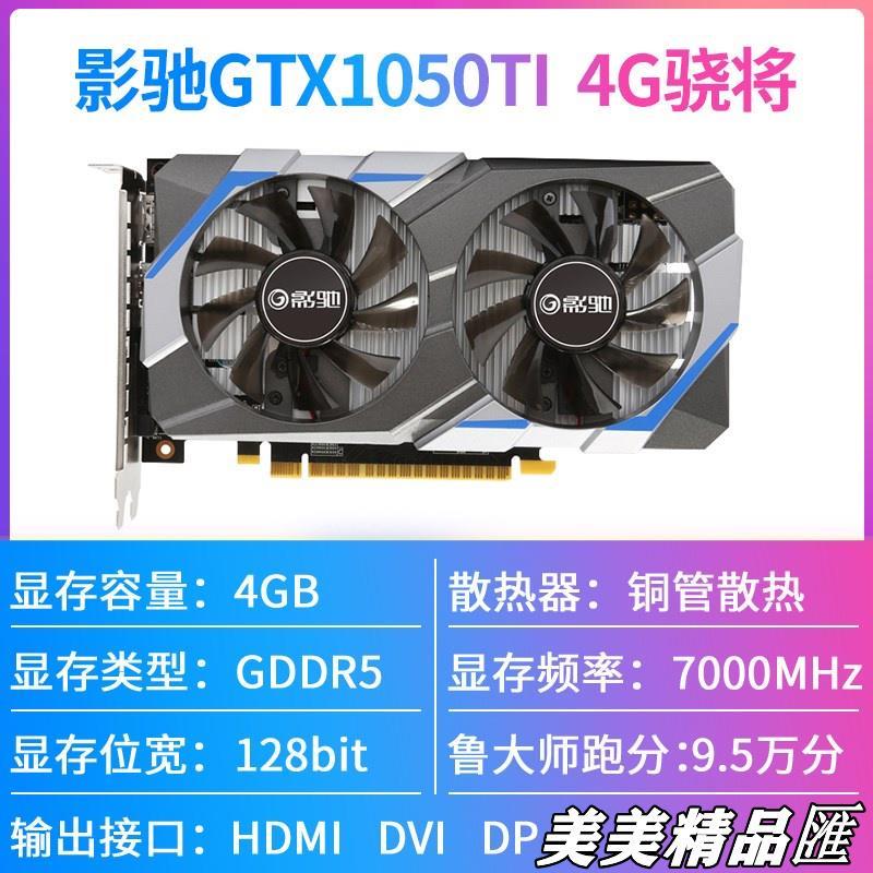 現貨影馳GTX1050TI 4G秒750TI 960 970 1060獨立遊戲顯卡