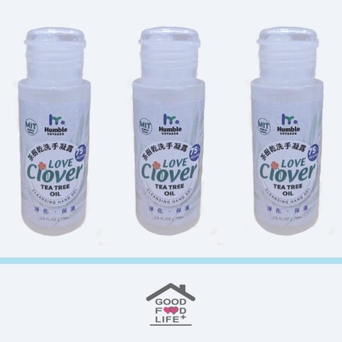 Humble Voyager 茶樹乾洗手凝露 75ml《3入組》台灣製造 台糖75%防疫酒精、澳洲茶樹精油、植物蘆薈精華