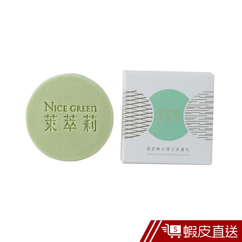 NICE GREEn 萊萃莉 萵苣嫩白彈力柔膚皂(保濕嫩白皂)100G  現貨 蝦皮直送