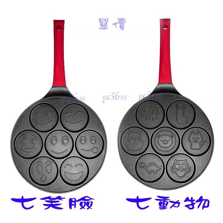 『尚宏』七孔銅鑼燒模 (可做 笑臉盤銅羅燒盤 動物銅羅燒盤 車輪餅 紅豆餅機 紅豆餅模 紅豆餅爐 煎蛋盤 )