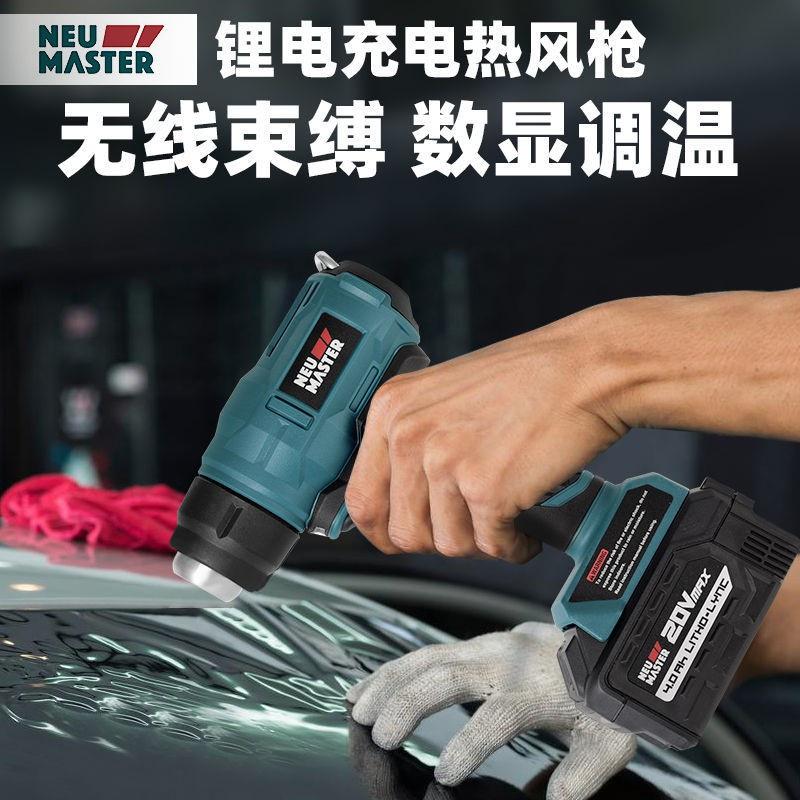 現貨熱賣紐邁特鋰電充電式熱風槍小型無線塑料焊槍大功率便攜式熱縮膜烤槍