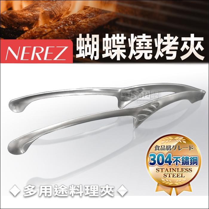 Quasi NEREZ 304不鏽鋼蝴蝶夾 4585 不沾桌食物夾 適用:燒烤夾/烤肉夾/服務夾/料理夾/自助夾👍