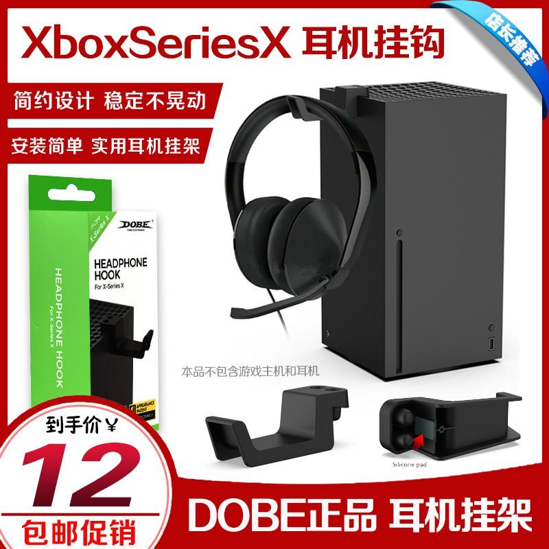 DOBE原裝xbox Series X耳機掛鉤收納架主機側掛架頭戴式耳機配件