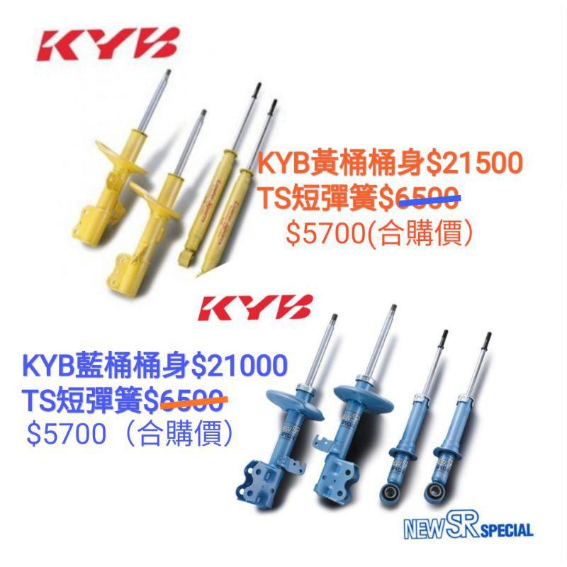 日本製KYB 黃桶、藍桶 mazda2、3、5、6、cx3、cx5、cx9、mpv