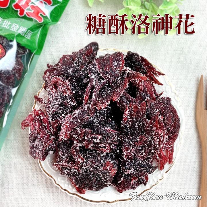 -糖酥洛神花/洛神花蜜餞(250公克裝)- 梅花莊出品,無農藥殘留,台灣台東洛神花製作,酸酸甜甜真開胃,讓您一口接一口。