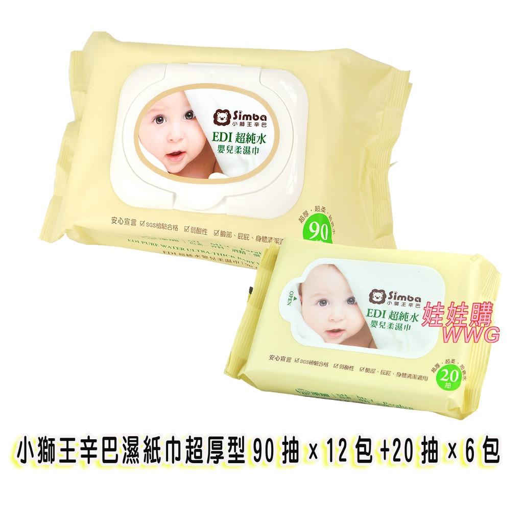 Simba小獅王辛巴EDI超純水嬰兒柔濕巾「小獅王辛巴濕紙巾超厚型90抽x12包+20抽x6包 」娃娃購 婦嬰用品專賣店