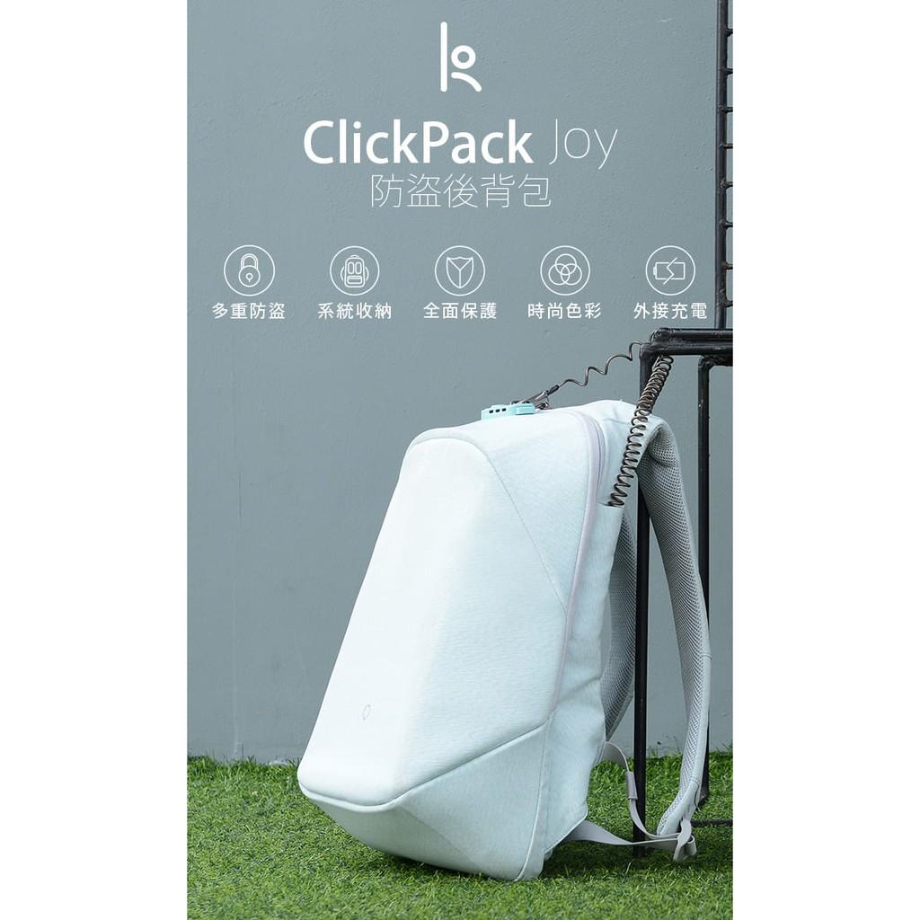 Korin Design ClickPack Joy防盜後背包