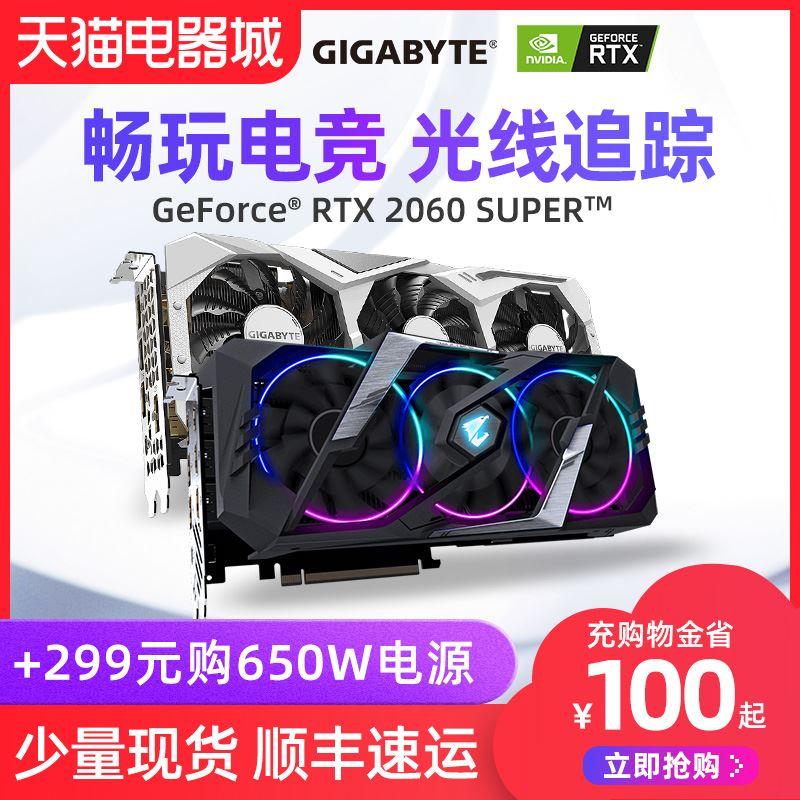技嘉RTX2060 SUPER顯卡超頻2060S GAMING OC臺式電腦電競遊戲獨顯