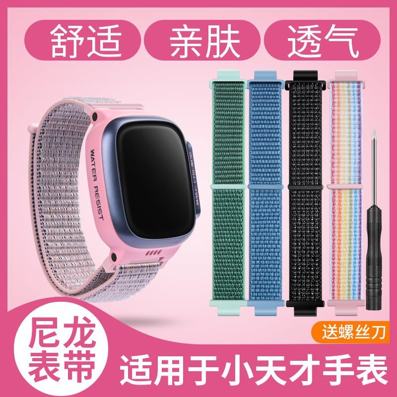 現貨 | 適用于小天才電話手錶Z6 Z5 Z3 Z2 Z1S Q1 Y05 Y03 Y01A透氣尼龍錶帶 小天才手錶帶