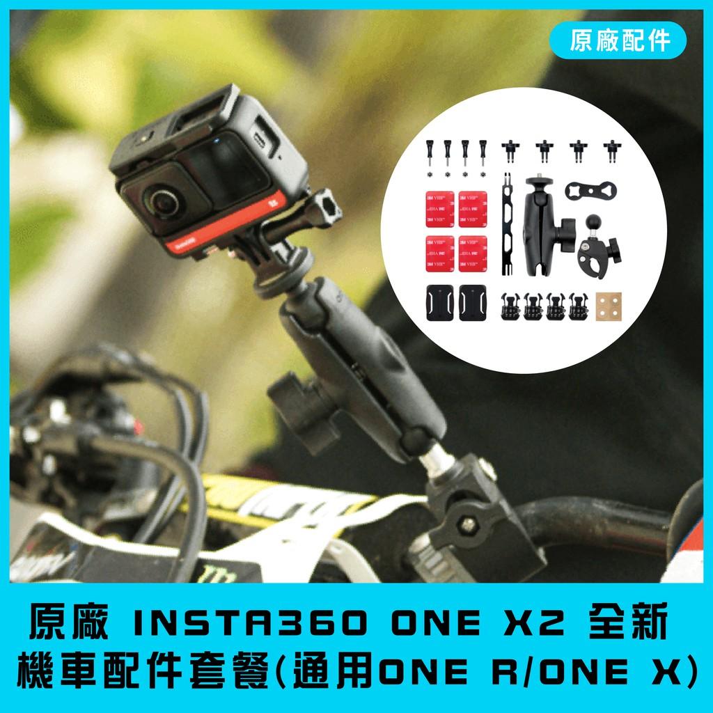 【海渥智能科技】新款原廠 Insta360 ONE X2 機車配件套餐/摩托車配件套餐(通用ONE R/ONE X)