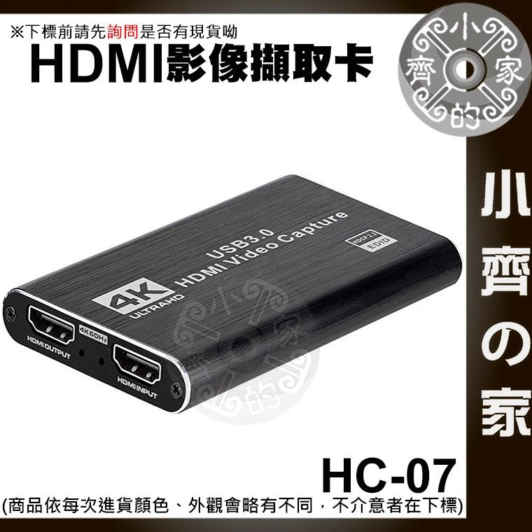 HC-07 HDMI 4K影片 影像 擷取卡 USB3.0 免驅 3.5mm音源 4K@60Hz EDID 小齊2