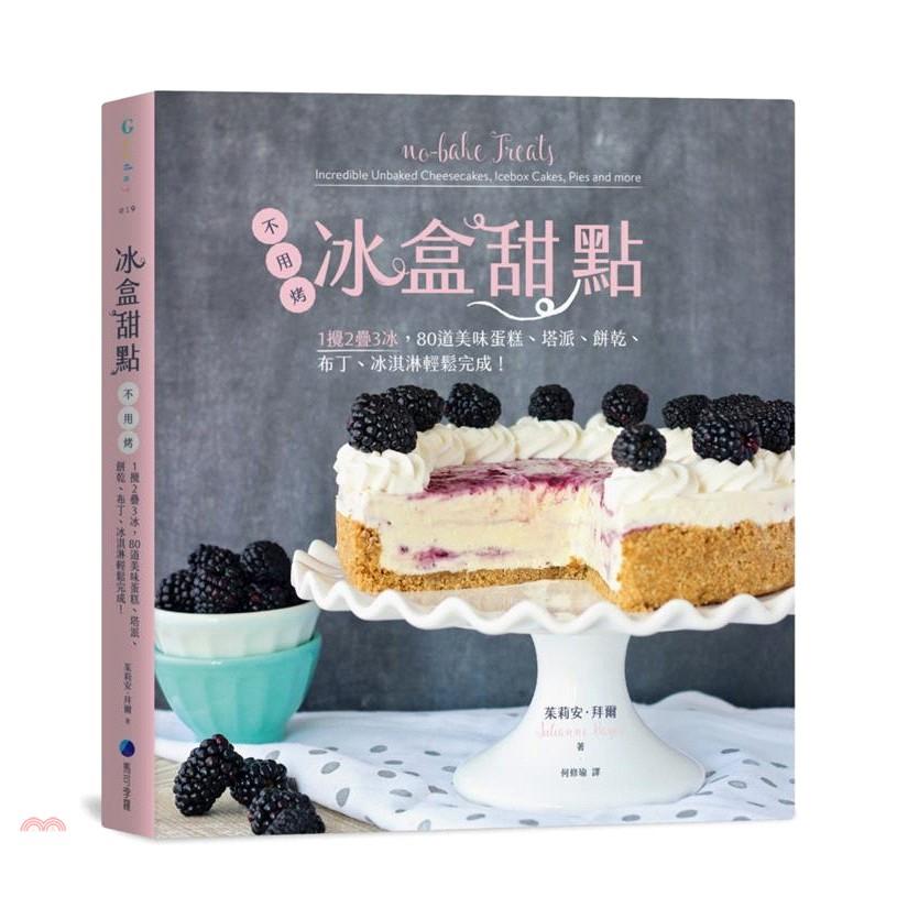 《馬可孛羅文化》冰盒甜點:不用烤!1攪2疊3冰,80道美味蛋糕、塔派、餅乾、布丁、冰淇淋輕鬆完成![9折]