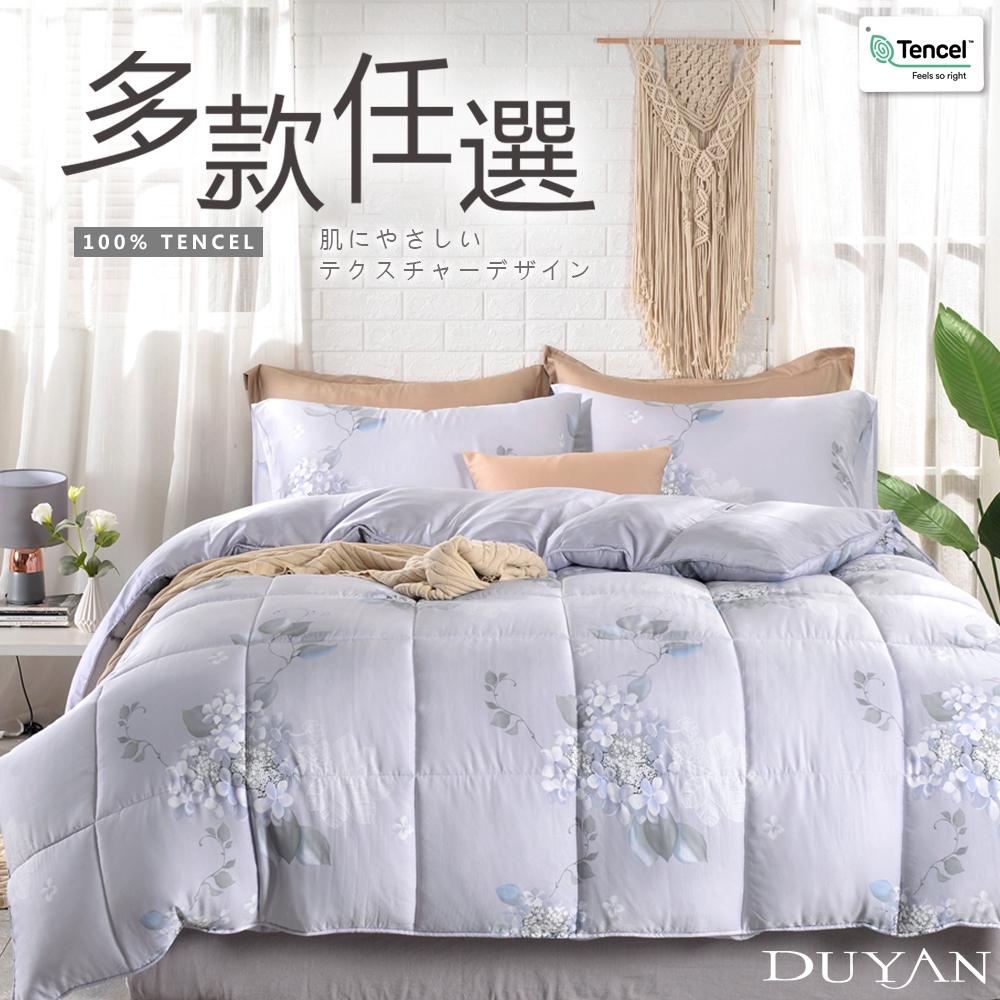 DUYAN竹漾 100%頂級萊賽爾天絲-雙人/加大 床包兩用被套組-多款任選