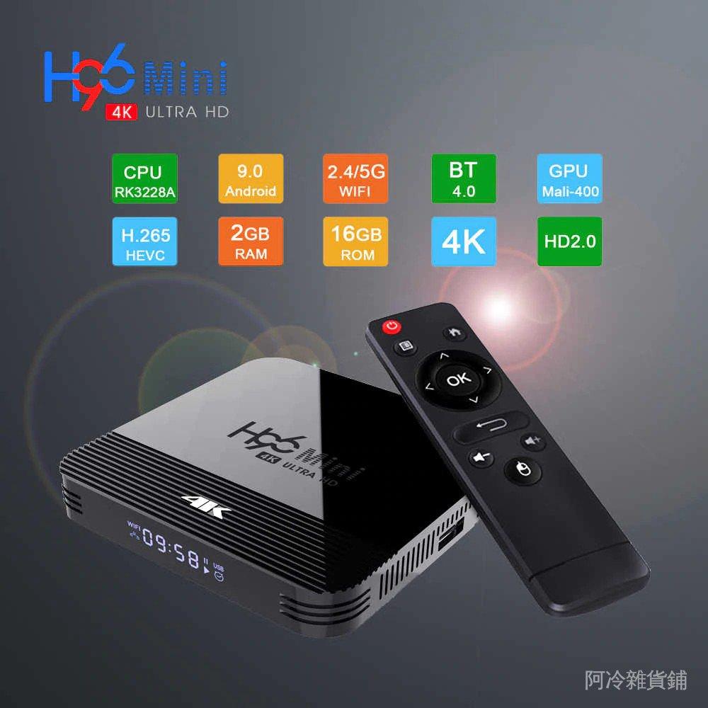 【現貨】 新H96 mini 2G+16G 安卓9.0 RK3228A 雙頻WIFI+藍芽 電視盒