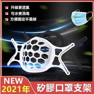 📢防疫 口罩架 透氣 賠錢出清 清倉 最低價 最便宜 矽膠 口罩 神器 支撐架 透氣