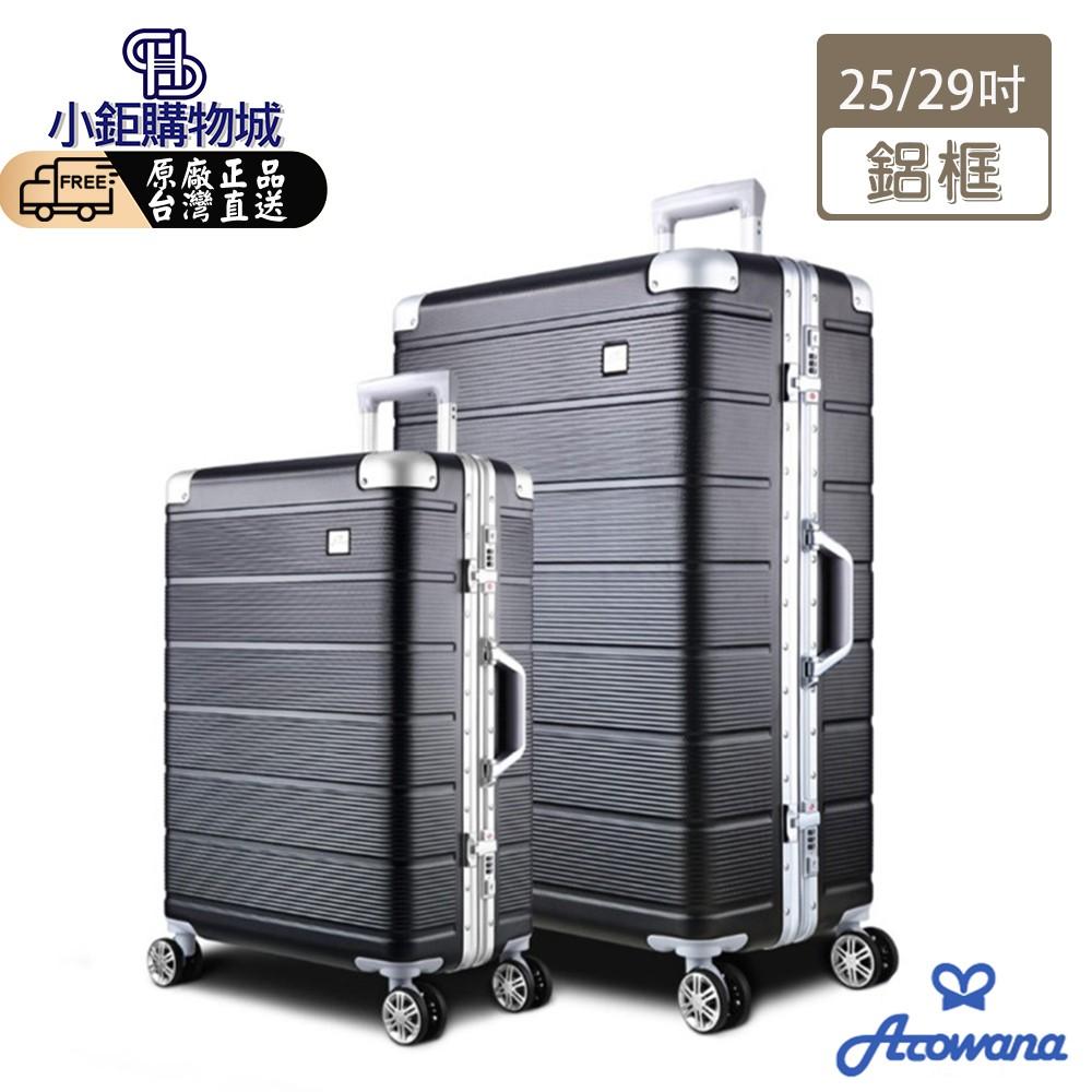 Arowana航太橫紋25吋、29吋、25+29吋鋁框旅行箱/行李箱【小鉅購物城】