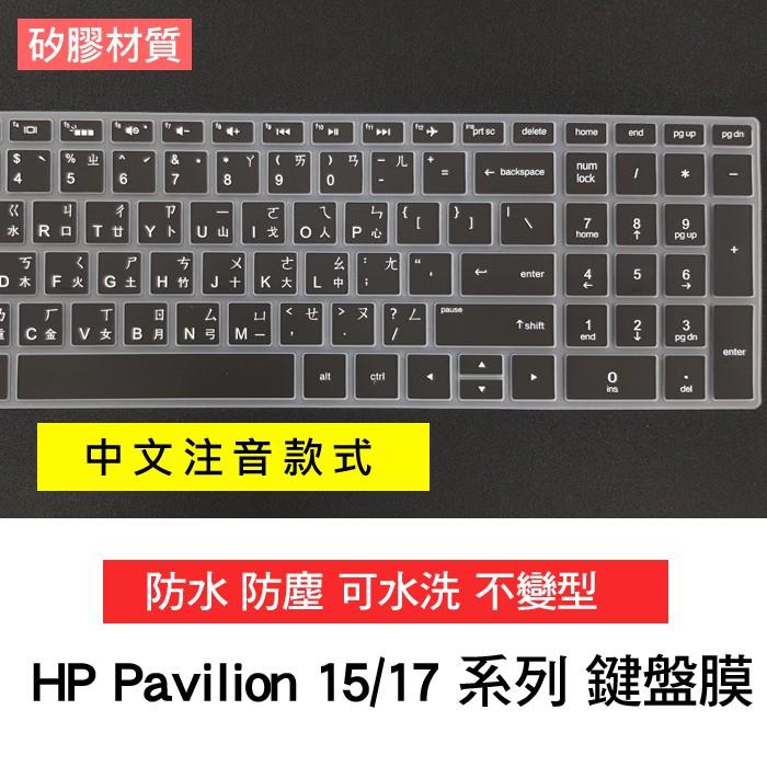 中文注音 HP 15s-du1020TX 15s-du1021TX 15s-du1022TX 鍵盤膜 鍵盤保護套 鍵盤套