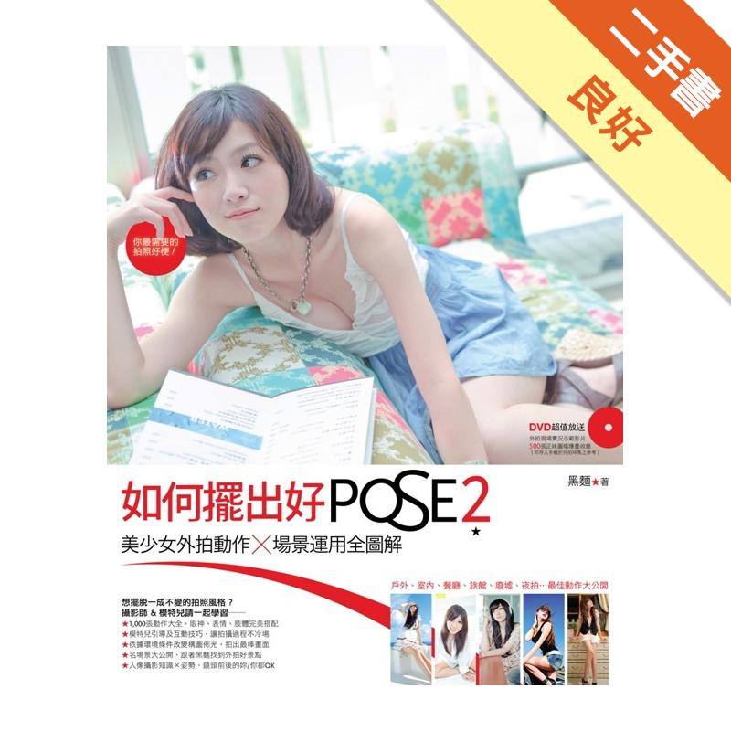 如何擺出好POSE(2):美少女外拍動作+場景運用全圖解[二手書_良好]8396
