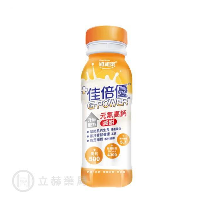 佳倍優 元氣高鈣減甜配方 買24 瓶/箱 送6瓶 免運 公司貨 (實體簽約店面) 【立赫藥局】