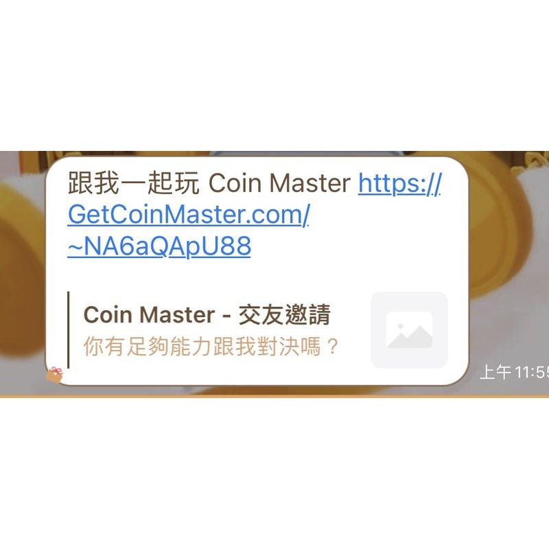 coin master代刷好友