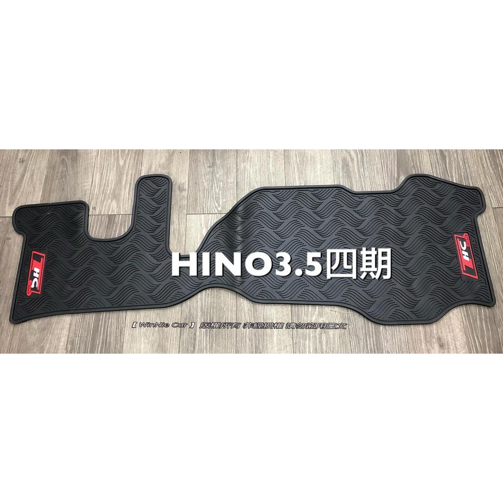 日野汽車HINO 3.5噸/6.5噸/7.4噸/8.5噸/8.7噸/10.5噸 卡車/拖車/貨車專用型 橡膠防水腳踏墊