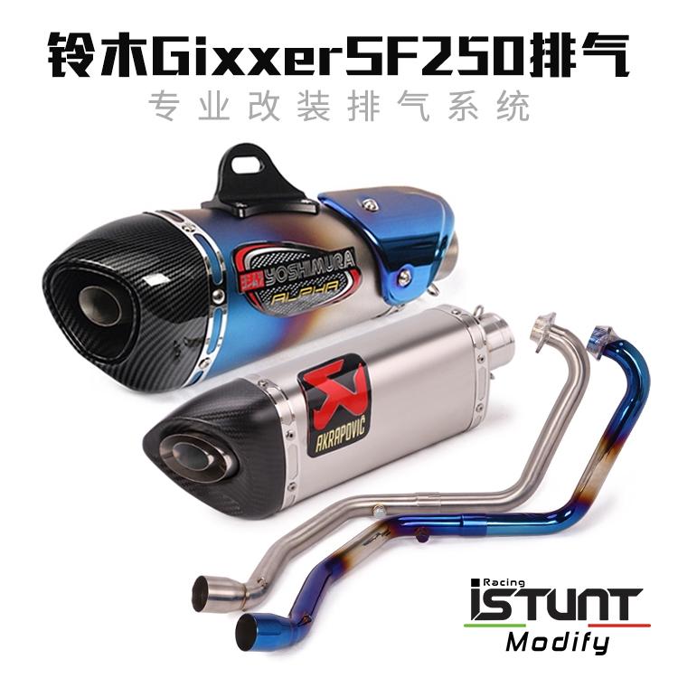 適用Gixxer SF250摩托車改裝排氣管 Gixxer250SF改裝前段全段排氣