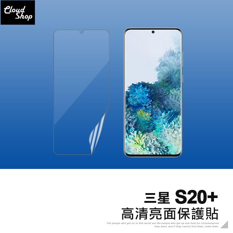 三星 S20+ 一般亮面 軟膜 螢幕貼 手機保貼 保護貼 非滿版 半版 軟貼膜 螢幕保護 保護膜 手機螢幕膜 H01A1