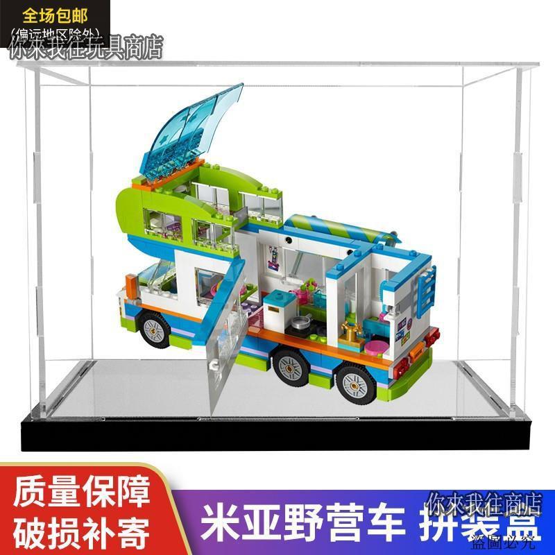 💗展示系列亞克力展示盒41339適用樂高米亞野營車模型手辦盲盒透明防塵罩
