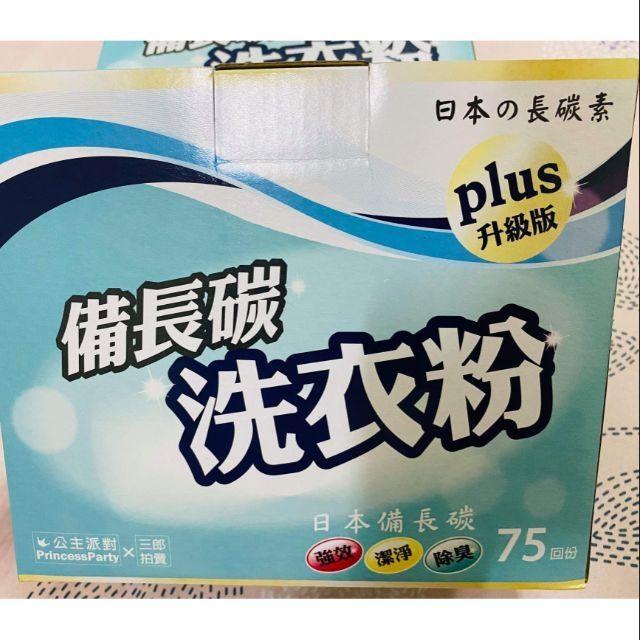 ❤限時特價❤備長炭洗衣粉#歡樂智多星介紹 備長碳洗衣粉Plus升級版 #現貨