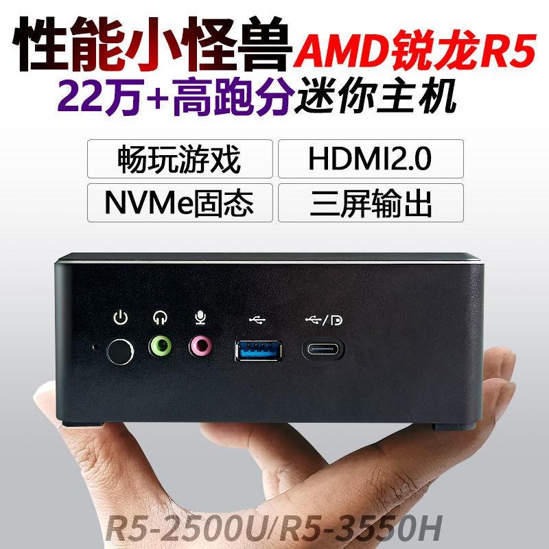 『正品保固』AMD銳龍R5 3550H迷你主機2700u微型電腦4K便攜游戲miniPC吃雞LOL