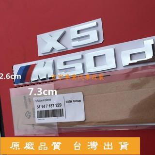 【台灣優質現貨版】 高規格 BMW 字標 側標 m標 車標 X6 M550d X5 50D M50D 桃園市
