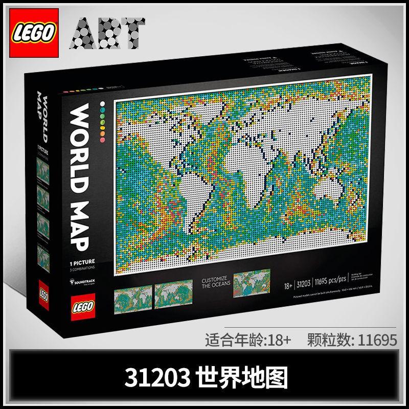 【暢銷熱賣】【正品保證】樂高LEGO積木6月新品31203世界地圖成人拼裝玩具禮物