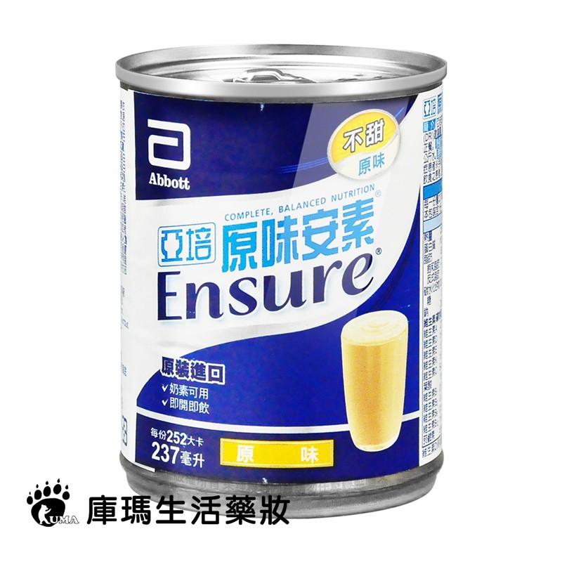 亞培 原味安素均衡營養配方 237mlx24入/箱【庫瑪生活藥妝】
