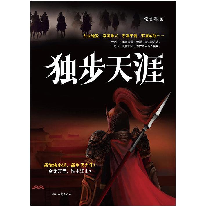 《時代文藝出版社》獨步天涯(簡體書)[65折]