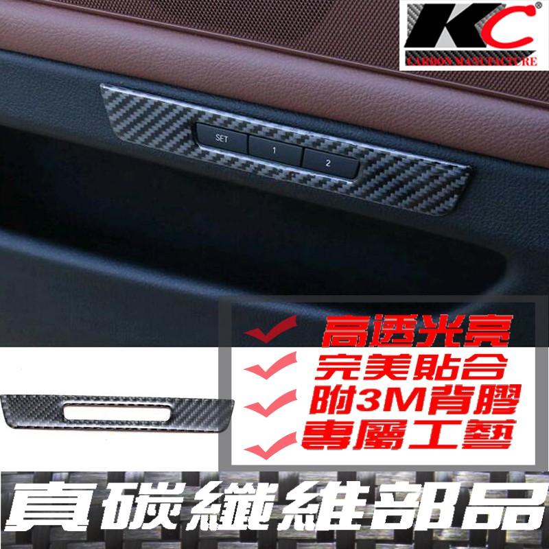 真碳纖維 寶馬 BMW大燈 卡夢 電動椅 卡夢框 5系 F10 F11 卡夢貼 開關貼 碳纖裝飾貼 面板 改裝 530