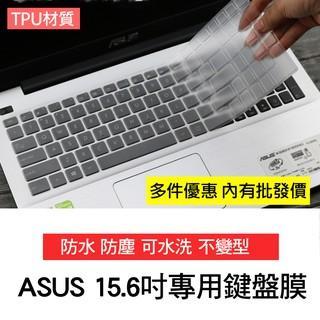 ASUS X550JK X555LB X555LF X555UJ X550VX 15.6吋 鍵盤保護膜 鍵盤膜 鍵盤套 新北市