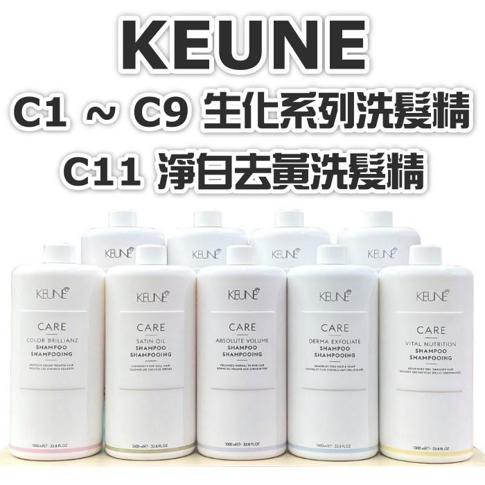 KEUNE 生化系列 去黃淨白 洗髮精 1000ml (C1~C9 C11) 加送壓頭【LENA玩美美妝】