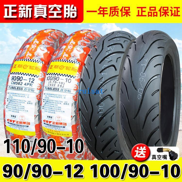 正新輪胎踏板車電動車摩托車外胎90/100/110/90-10/12真空胎 一10