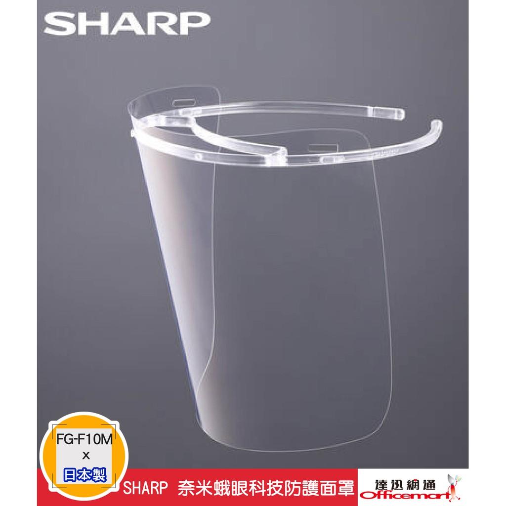 日本 SHARP 夏普 奈米蛾眼科技防護面罩 郭董面罩 (全新品 現貨 公司貨 免運)【Officemart】
