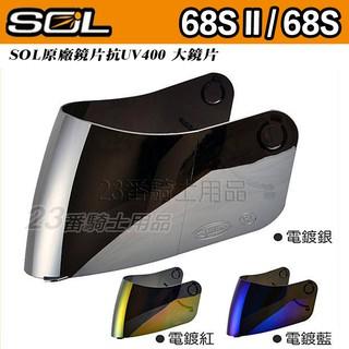 SOL SL-68s 68s 69s 外層大鏡片 電鍍片 原廠配件 全罩 安全帽|23番 超商貨到付款 可自取 新北市