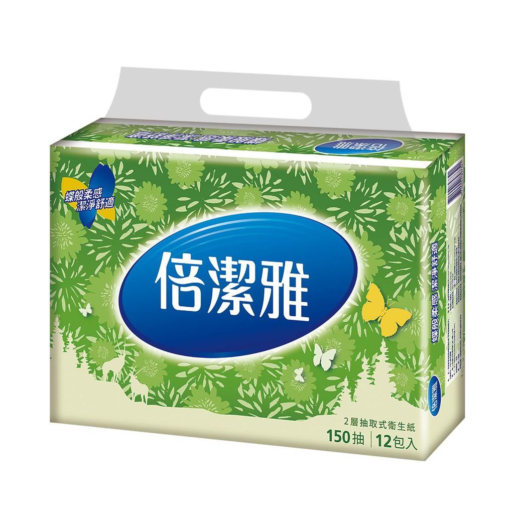 🌋預購🌋倍潔雅柔軟舒適抽取式衛生紙(150抽x72包)-1箱<免運>💎熱銷補貨到💎💳可刷卡💳