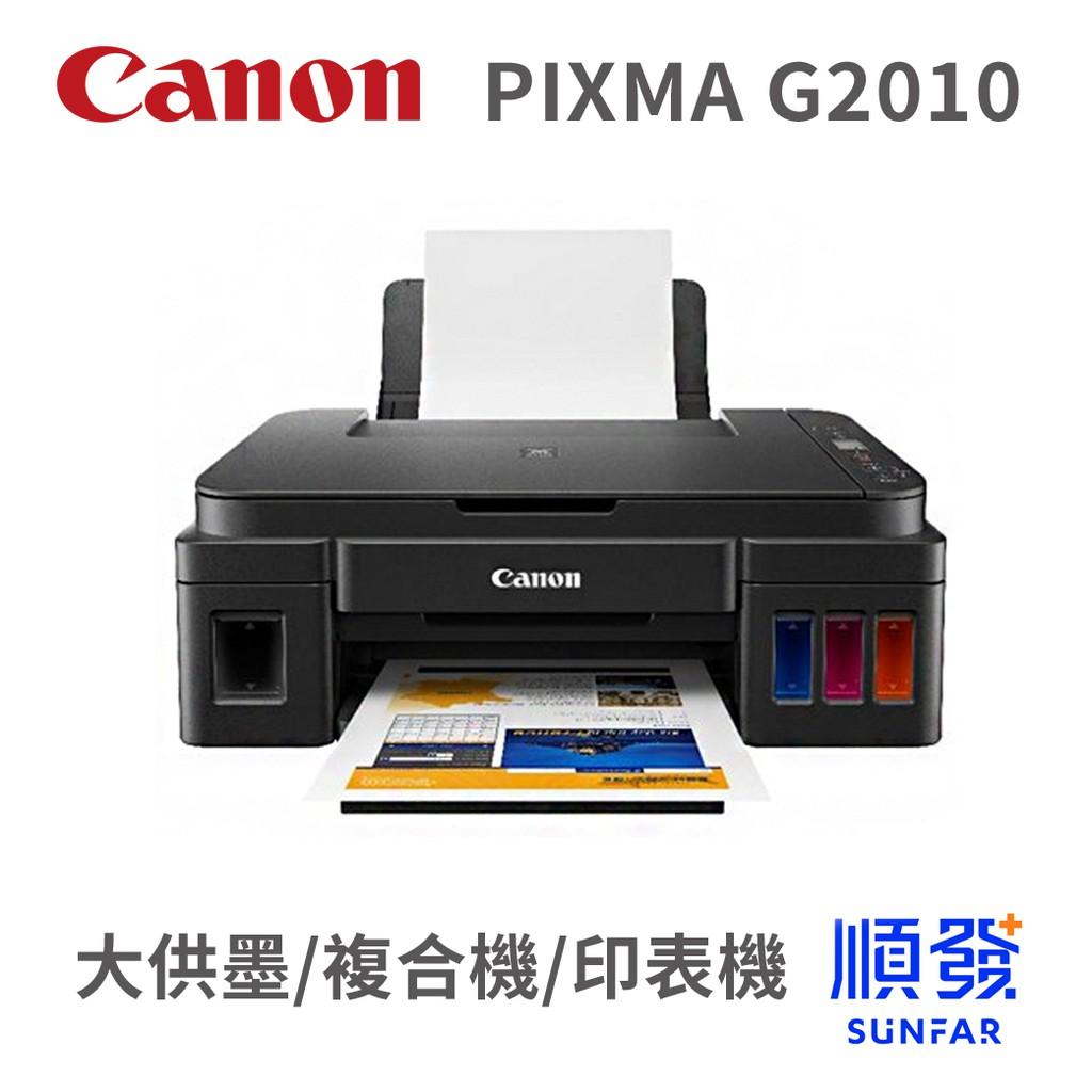佳能 Canon PIXMA G2010 大供墨 複合機 印表機 影印 列印 掃描