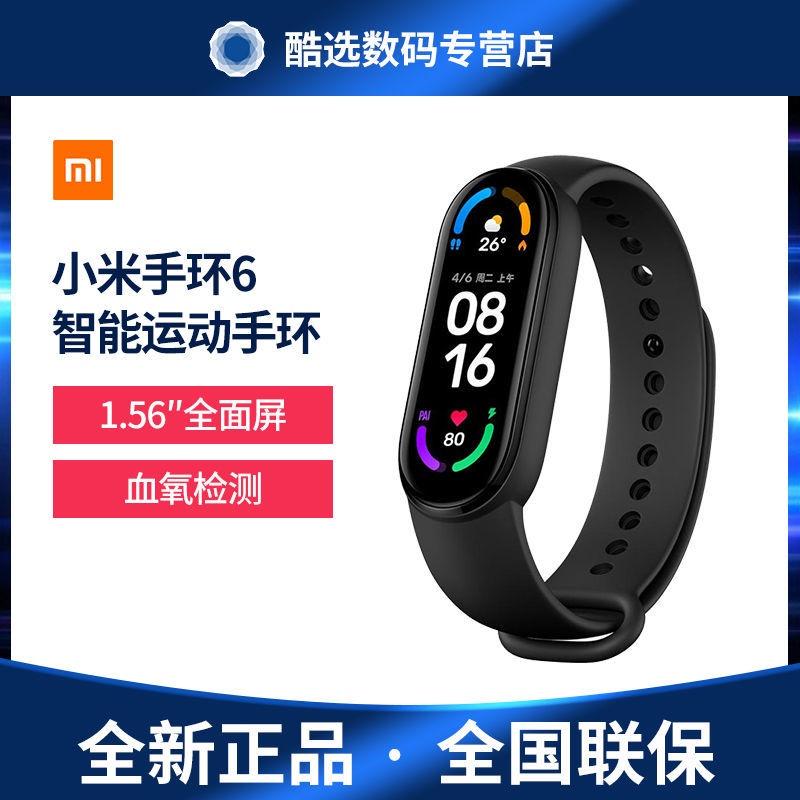 無名氏⭐臺灣出貨保固⭐小米手環6 NFC版可選全面彩屏心率檢測50米防水智能運動手環手表