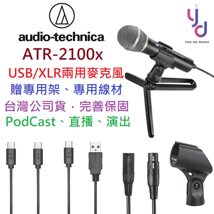 鐵三角 Audio-Technica ATR2100x 指向性 動圈式 USB/XLR 麥克風 (贈線材組/專用架)