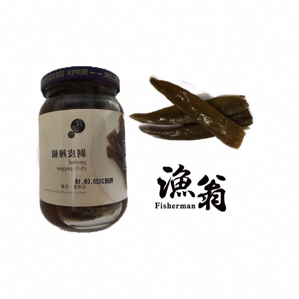【嘉義漁翁 剝皮辣椒  0.36】網站限定