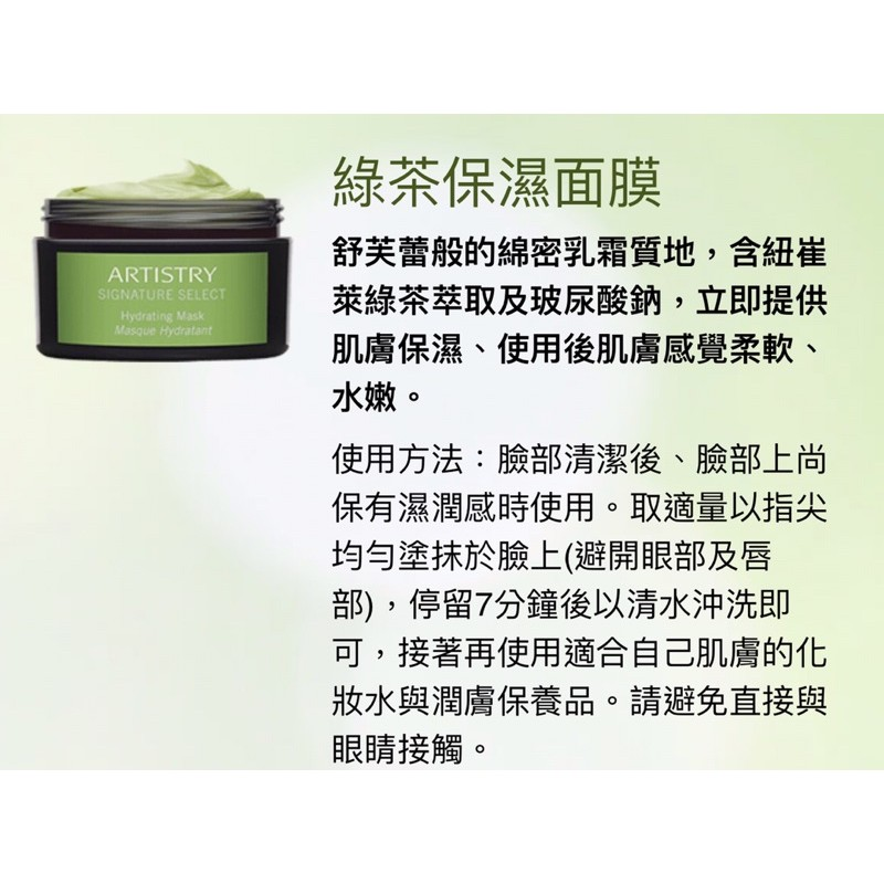 安麗-綠茶保濕面膜😄