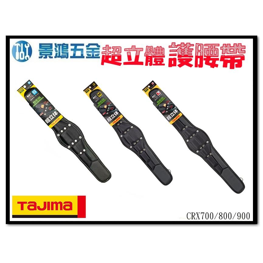 宜昌(景鴻) 公司貨 日本 TAJIMA 田島 超立體護腰帶 CRX700 CRX800 CRX900 S~L號 含稅
