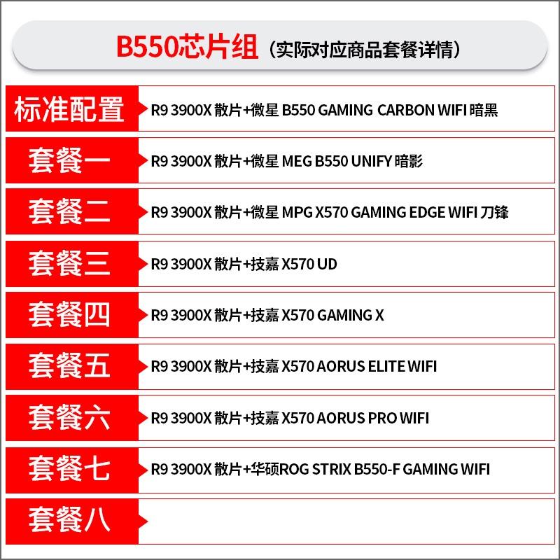 厰代發貨CC AMD銳龍R9 3900X 5900X散片搭微星B550迫擊炮華碩X570主板CPU套裝