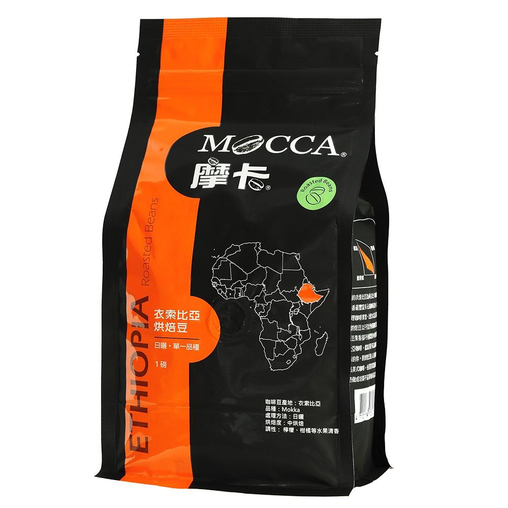 [摩卡咖啡 MOCCA]衣索比亞烘焙咖啡豆(1磅/袋)